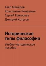 Исторические типы философии. Учебно-методическое пособие