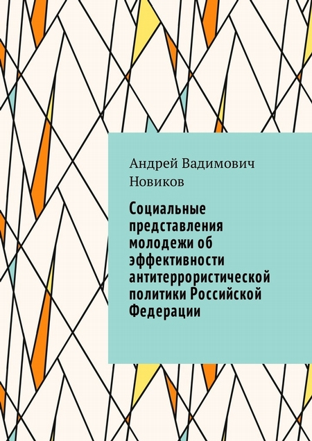 Социальные представления молодежи об эффективности антитеррористической политики Российской Федерации