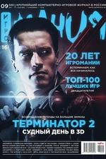 Журнал «Игромания» №09/2017