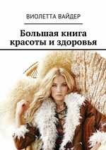 Большая книга красоты и здоровья