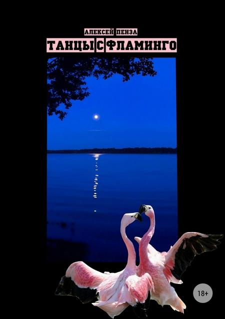 Танцы с фламинго