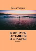 В минуты отчаяния и счастья. Книга7