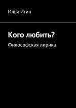 Кого любить? Философская лирика