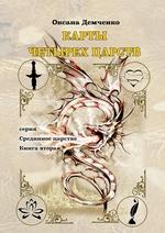 Карты четырех царств. Серия «Срединное царство». Книга вторая
