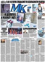МК Московский Комсомолец 31-2018