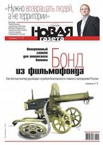 Новая Газета 16-2018