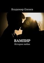 Вампир. История любви