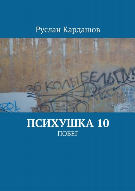 Психушка 10. Побег