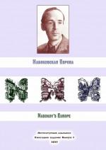 Набоковская Европа
