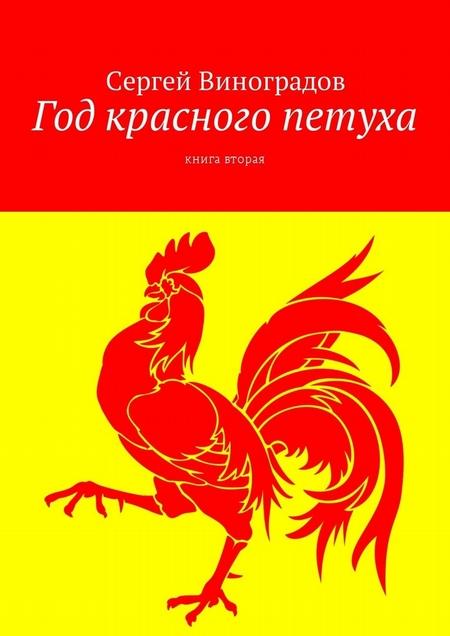 Год красного петуха. Книга вторая