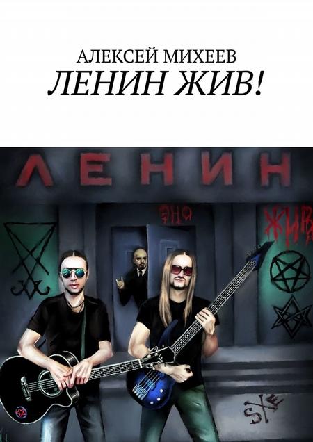 Ленин жив! ИV.I.L.– lives!
