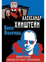 Конец Атлантиды. Почему Путин никогда не станет Горбачевым