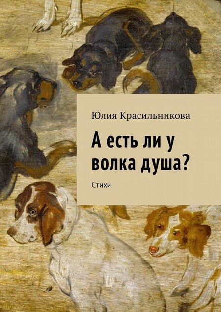 А есть ли у волка душа? Стихи