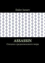 Assassin. Спецназ средневекового мира