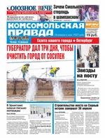 Комсомольская Правда. Санкт-Петербург 17ч-2018