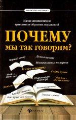 Почему мы так говорим? Малая энциклопедия крылатых и образных выражений