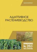 Адаптивное растениеводство: Уч.пособие