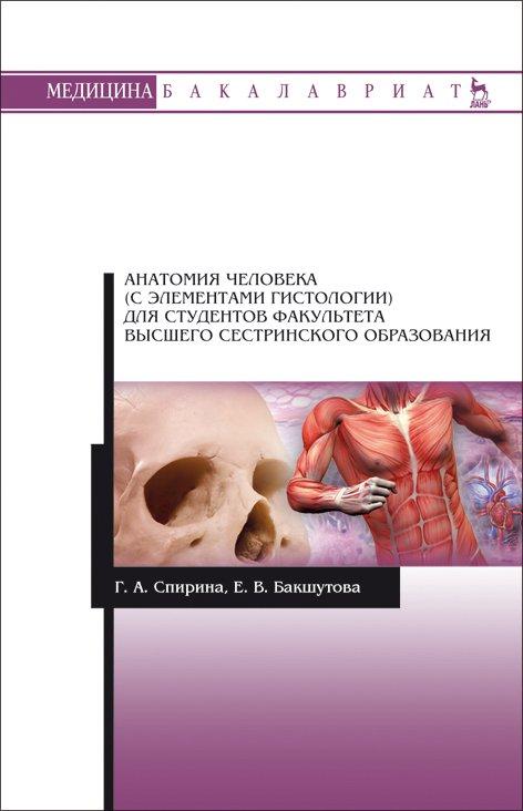 Анатомия человека (с элементами гистологии) для студентов факультета высшего сестринского образования. Учебно-методическое пособие