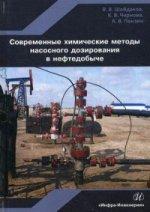 Современные химические методы насосного дозирования в нефтедобыче: Учебное пособие