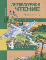 Литературное чтение 4кл ч2 [Учебник](ФГОС) ФП