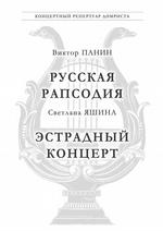 Панин В. Русская Рапсодия. Яшина С. Эстрадный концерт