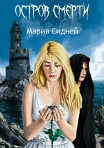 Остров смерти