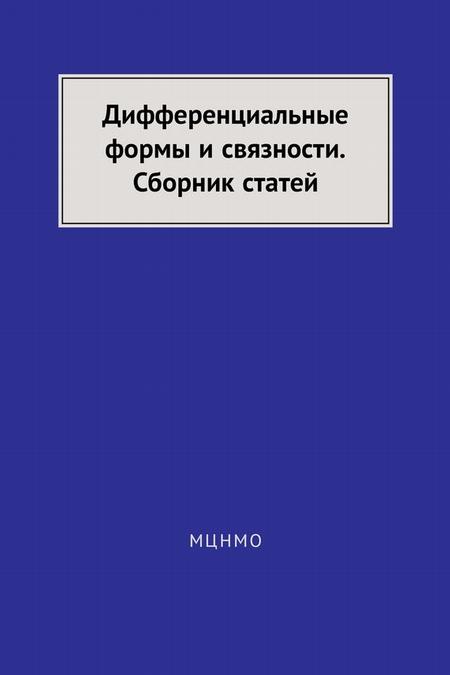 Дифференциальные формы и связности. Сборник статей