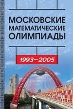 Московские математические олимпиады 1993—2005 г