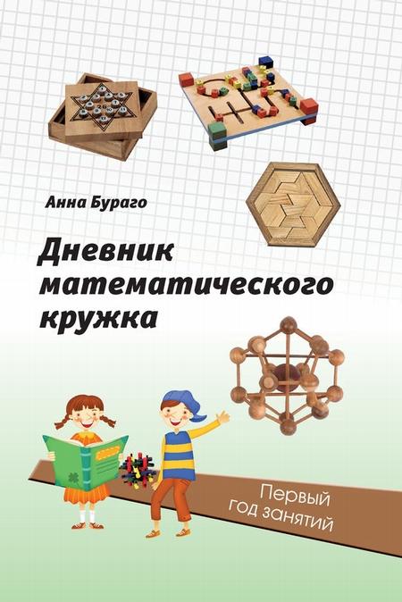 Дневник математического кружка. Первый год занятий