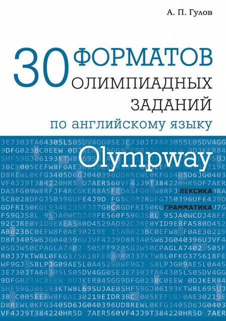 Olympway. 30 форматов олимпиадных заданий по английскому языку