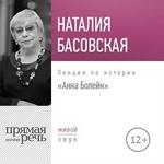 Лекция «Анна Болейн»