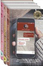 Миры Уильяма Шекспира (комплект из 3 книг)