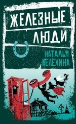 Мелёхина Наталья Михайловна. Железные люди (сборник) 150x243