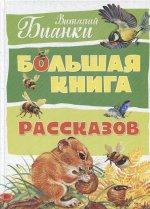 Большая книга рассказов.Бианки В
