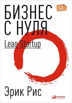 Бизнес с нуля. Метод Lean Startup