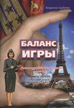 Баланс игры. Кн. 1: Русский морок