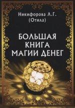 Большая книга магии денег