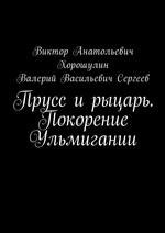 Прусс и рыцарь. Покорение Ульмигании