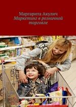 Маркетинг врозничной торговле