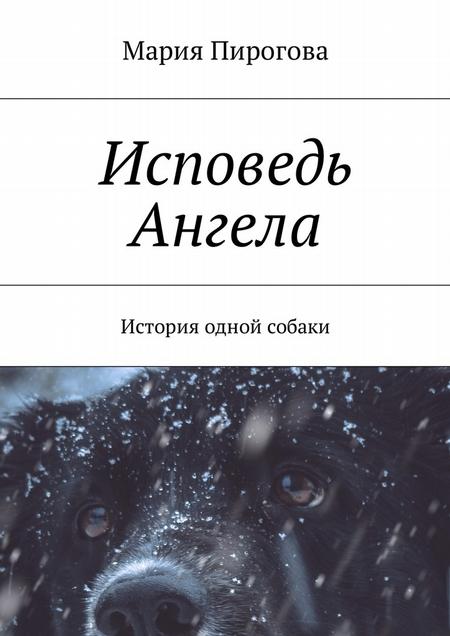 Исповедь Ангела. История одной собаки