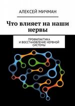Что влияет на наши нервы. Профилактика ивосстановление нервной системы