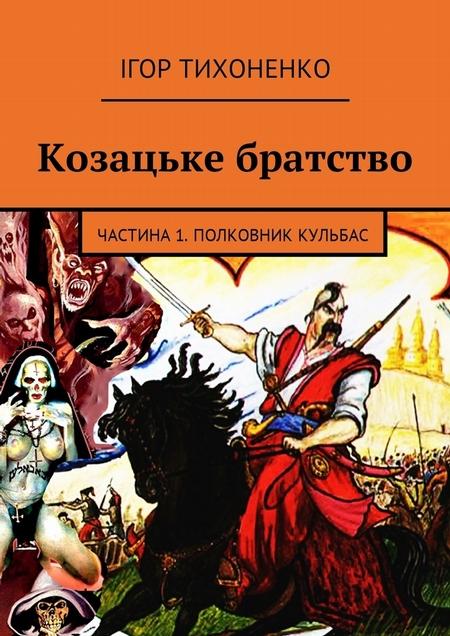 Козацьке братство. Частина 1.Полковник Кульбас