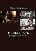 Тринадцать. Исторический роман