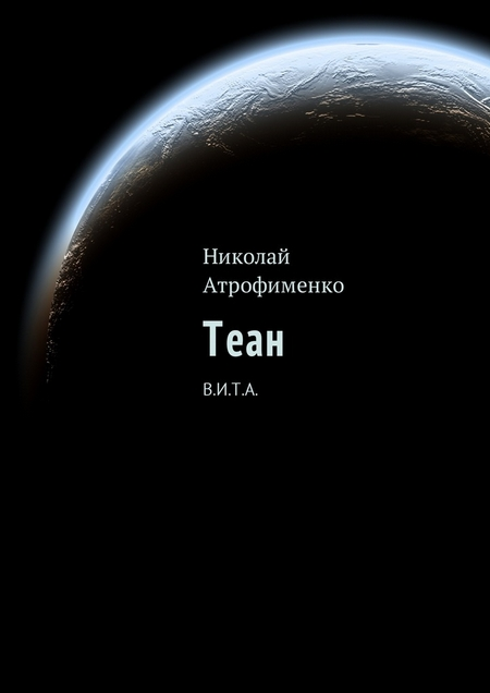 Теан. В.И.Т.А