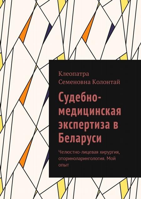 Судебно-медицинская экспертиза в Беларуси. Челюстно-лицевая хирургия, оториноларингология. Мой опыт