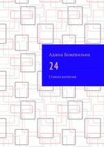 24. Рифмооскопления