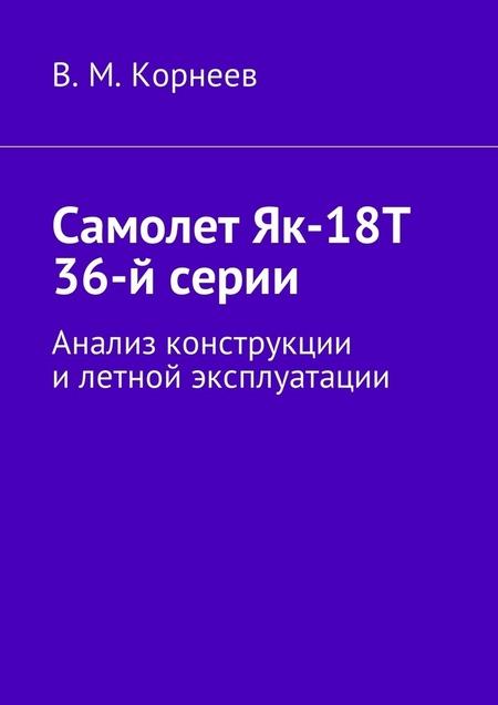 Самолет Як-18Т 36-й серии. Анализ конструкции илетной эксплуатации