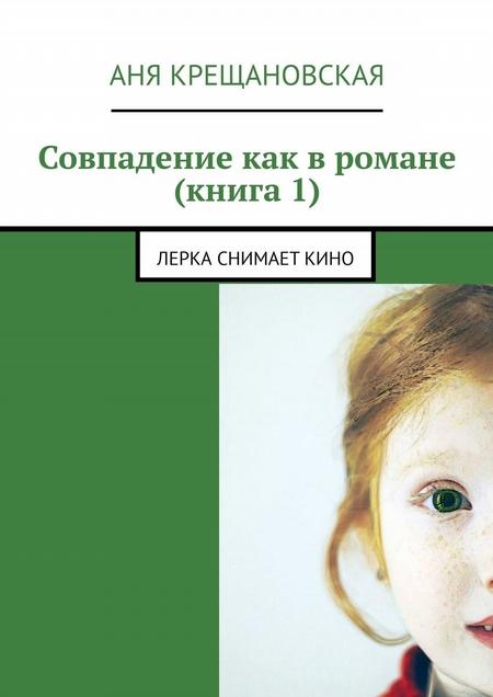 Совпадение как вромане (книга1). Лерка снимаеткино