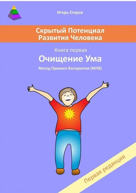 Скрытый потенциал развития человека. Книга 1. Очищение ума