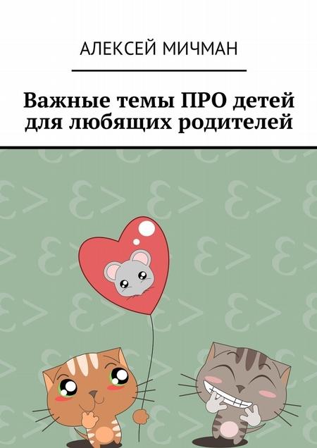 Важные темы ПРО детей для любящих родителей